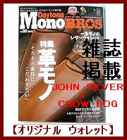 Daytona Mono BROS