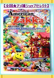 当店も掲載されてます!American Zakka!